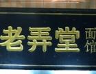 老弄堂面馆加盟费是多少?上海怎么加盟老弄堂面馆