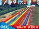 景区彩虹滑道规划设计 旱地旱雪滑道搭建 七彩滑道项目