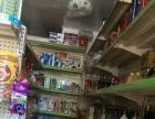 超市转让 百货日用品