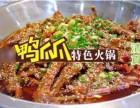 张大师鸭爪爪干锅焖锅加盟 麻辣香锅 涮锅火锅加盟