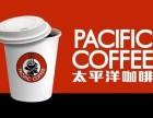 西安太平洋咖啡加盟 太平洋咖啡加盟条件