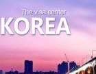 专业办理韩国签证 商务/旅游/五年多次美国加急预约