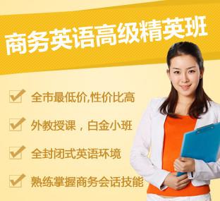 上海成人英语培训班 学习流畅英语对话