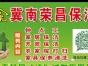 冀南荣昌保洁公司