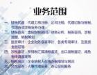 汉阳代理记账 公司注册 工商年检 帮您解决工商税务问题