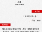 宜昌日语培训第一选择——七个瓦拉网