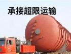 提供绵阳至全国货运物流,轿车托运,挖机设备运输