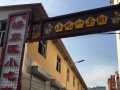 帝广南区后身小吃街 30平米 租一年送三月