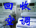 福州晋安区旧空调回收,福州仓山区各种品牌空调高价回收