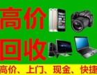 高价回收 手机 电脑 笔记本 平板数码 高价 高价