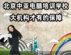 学网站设计就找北京中亚学校