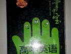 高中公式书四册(赠送一本12.80元的英语语法小册)