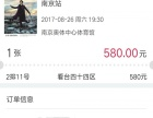 钟汉良南京场演唱会门票特价出了!!