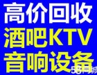 酒吧KTV音响回收,专业回收音响功放KTV音响设备