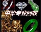 昆明哪里回收钻石戒指 昆明回收翡翠首饰 昆明回收奢侈品首饰