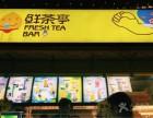 鲜茶亭加盟 小成本创业项目 重庆鲜茶亭火爆招商