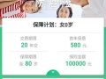 中国人寿寿险,车险,交强险