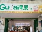衡山 开云镇解放北路363号 果爱一族奶茶店
