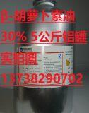 浙江医药食品级30%胡萝卜素油beta胡萝卜素悬浮液