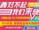零基础四个月学会iOS开发,广西iOS培训项目实训课程
