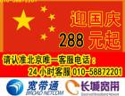全北京/寬帶通網上營業廳/可享受7天無理由退款服務