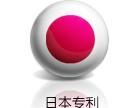 日本专利申请,日本发明专利申请,日本外观专利申请