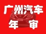 廣州白云南湖汽車年審 上牌 過戶