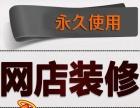 郑州专业淘宝设计商业拍照 网店外包设计装修 美工