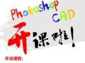Photosho CAD 零基础 包学会