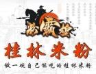 广州粉霸煌桂林米粉加盟费多少,怎么加盟粉霸煌桂林米粉