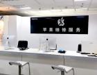 杭州苹果售后服务点-APP-Store-晶辉店网点