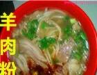 贵州永和益厨艺遵义虾子羊肉粉培训技术+配方