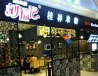 桂林米粉店加盟代理商创业者好选择