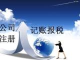 通州区代办报税 代理注册资产管理公司