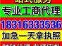 2018年惠州注册公司新流程
