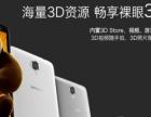 裸眼3d手机,富可视m550,双卡双4G可插内存卡,大电池