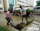 平湖专业疏通管道 高压清洗 抽粪化粪池清理服务