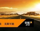杨浦区安能物流公司四平路营业网点