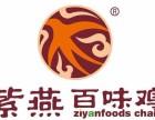 紫燕百味鸡加盟 特色小吃品牌 投资金额 1-5万元