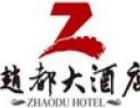 赵都大酒店加盟