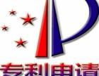 武汉专利申请 发明实用新型外观设计专利申请转让