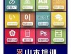 专业英日韩培训|考级出国学校日语培训机构排名|山木