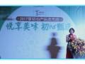 东莞摄像 年会 活动 会议 宣传片 摄像