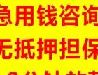 济南荣发典当:汽车、黄金、手机电脑、手机靓号典当
