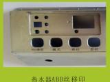 承接按键面板丝印 容器丝印 钣金冲压产品丝印移印加工