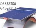 太原乒乓球桌销售乒乓球桌厂家直销价格统一价