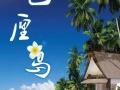 云南海南厦门桂林张家界九寨沟西藏新疆青海华东山西东方国旅