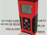 手持激光测距仪 60米红外线测距仪-高精