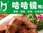 北京哈哈镜鸭脖加盟加盟 卤菜熟食 1万元以下