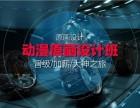 上海游戏设计培训循环开课,长宁3D游戏动画培训行业经验